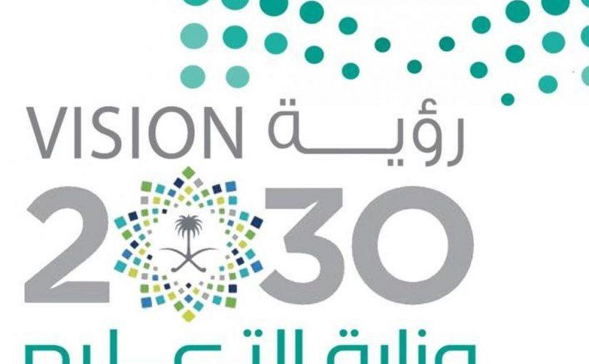 صور شعار الرؤية والتعليم جديدة