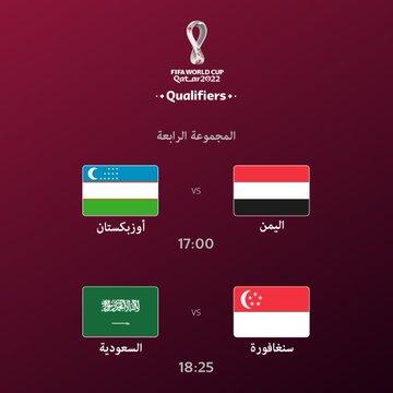 الفيفا يخطأ في الإعلان عن ميعاد مباراة المنتخب السعودي مع سنغافورة