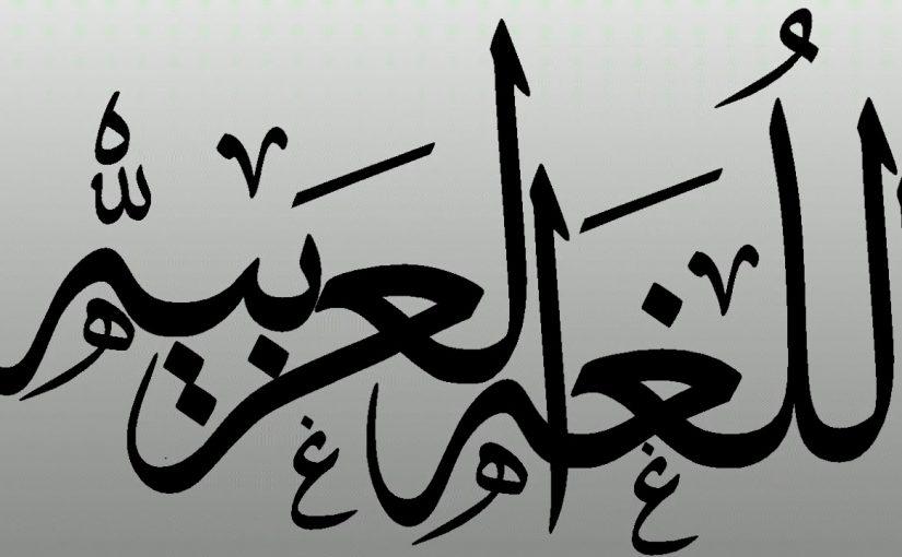 اذاعة مدرسية عن اليوم العالمي للغة العربية موسوعة