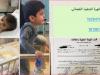 هاشتاق سجين دين وبناته معاقات ترند تويتر في السعودية