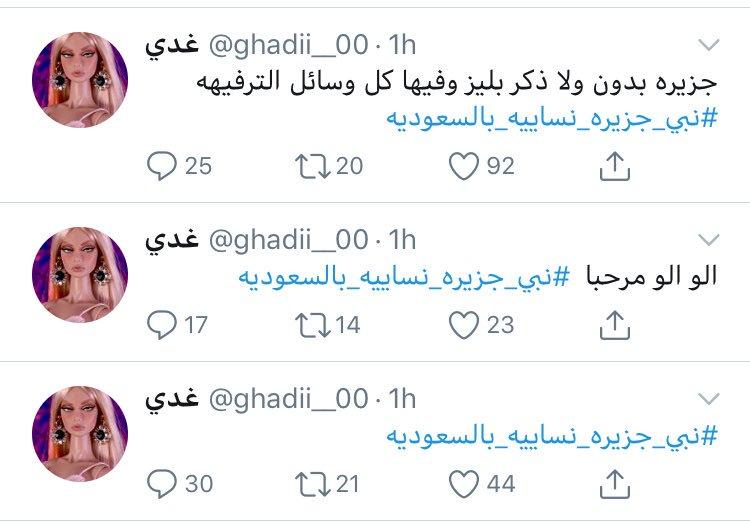 هاشتاق نبي جزيرة نساييه بالسعوديه ترند السعودية في تويتر