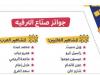 هاشتاق WelcomSRKInSaudiArabia يتصدر تويتر في السعودية
