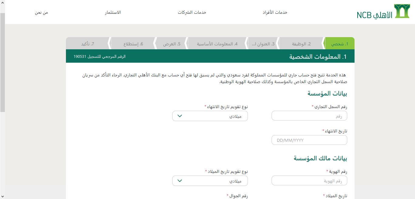 الاهلي اي كورب رابط وخطوات التسجيل في بنك الأهلي إي كورب