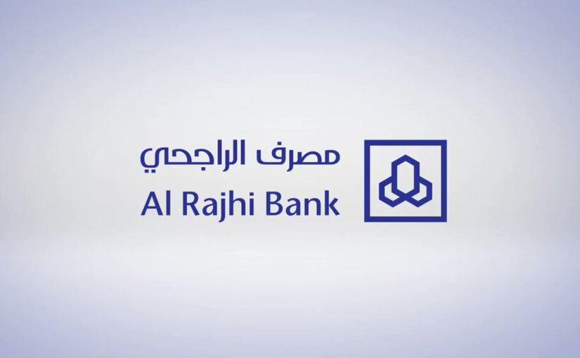 التسجيل في الهاتف المصرفي الراجحي