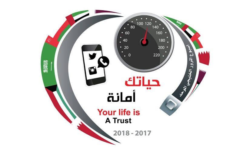 جريدة الرياض أسبوع المرور الخليجي ينطلق اليوم وتحذيرات من عدم تكرار 485 ألف حادث في المملكة