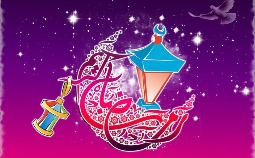 اذاعة مدرسية عن رمضان موسوعة