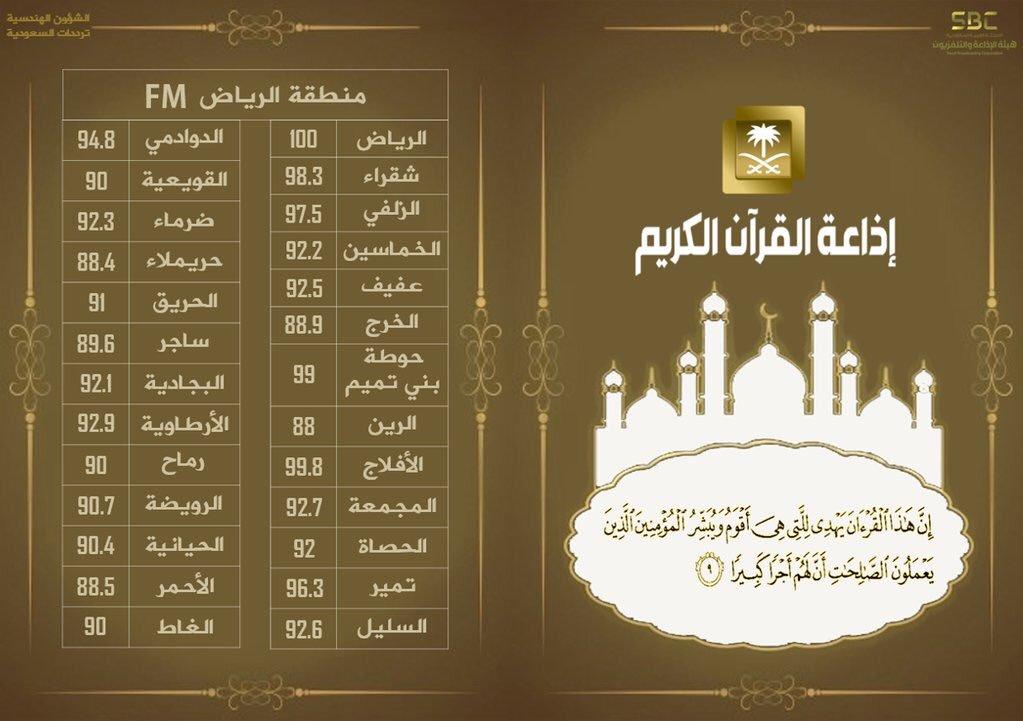 اذاعة القران الكريم السعودية مباشر موسوعة