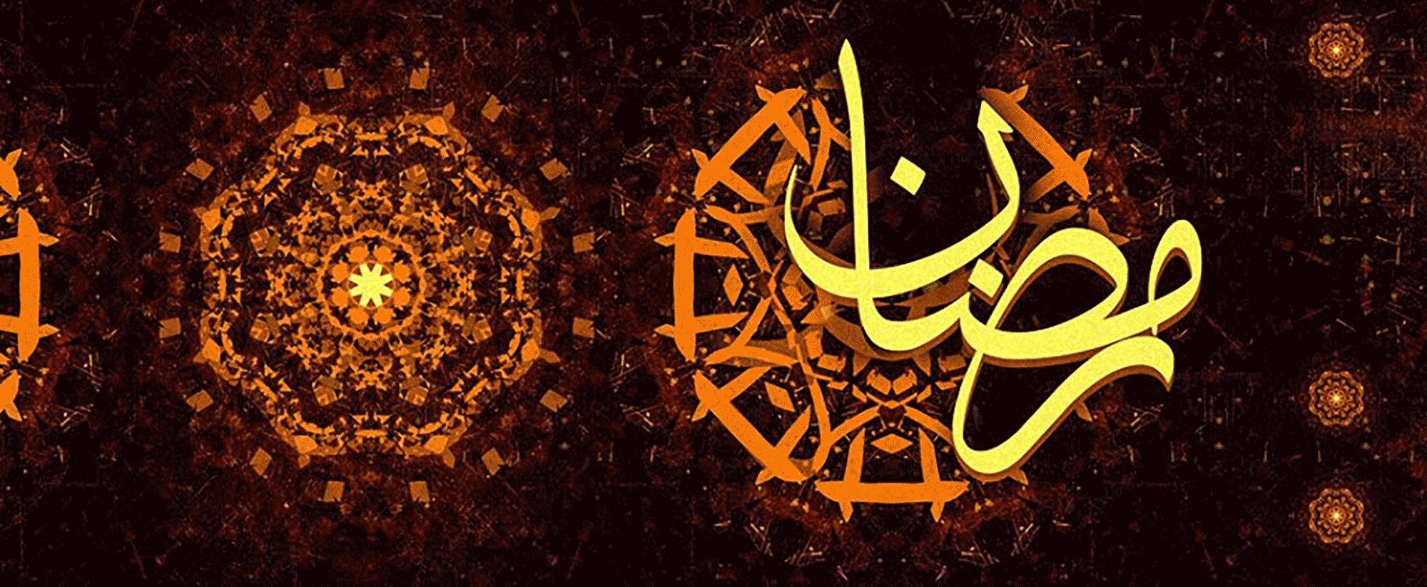 اذاعة عن شهر رمضان موسوعة
