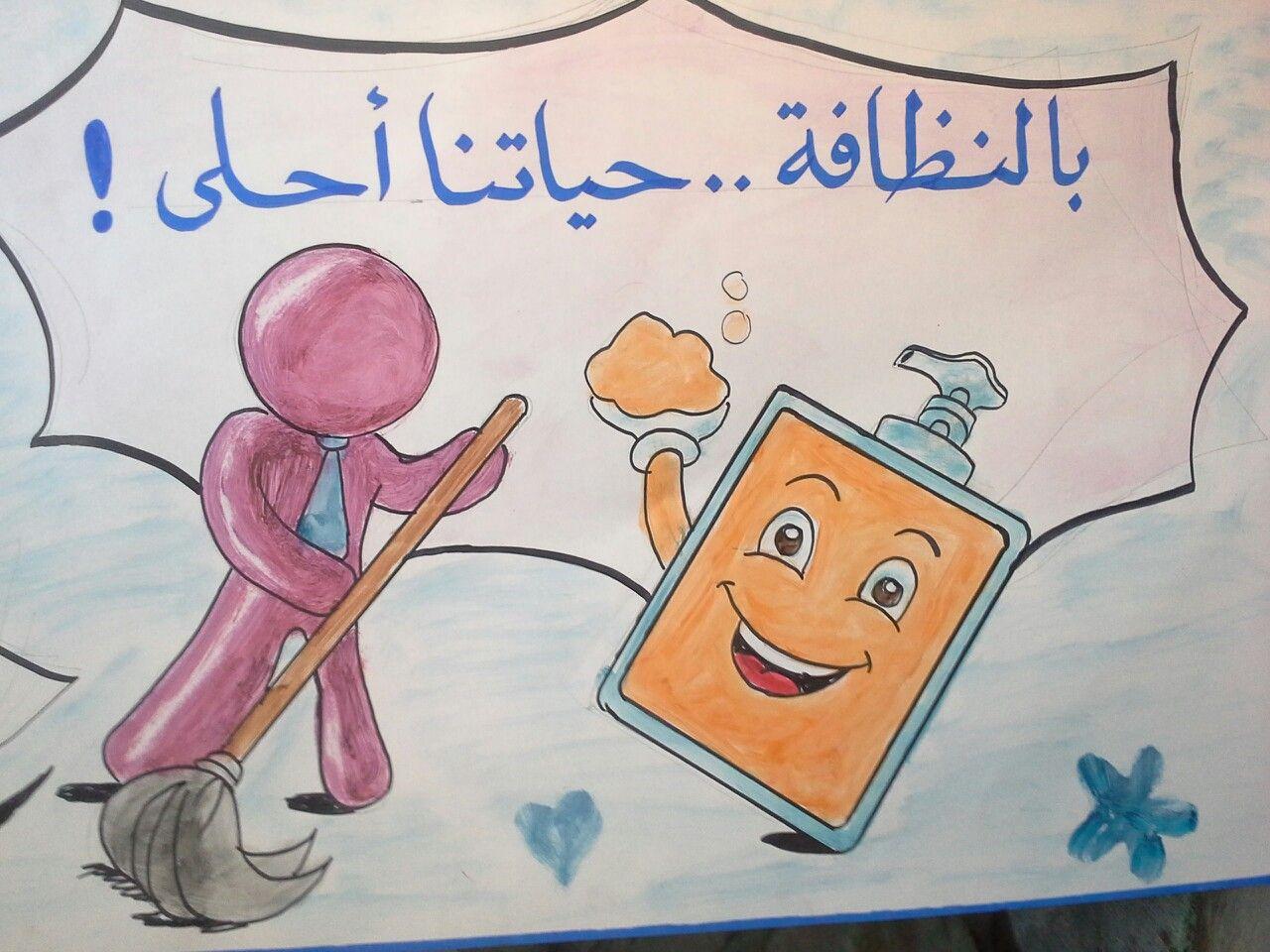 اذاعة مدرسية عن النظافة الشخصية موسوعة