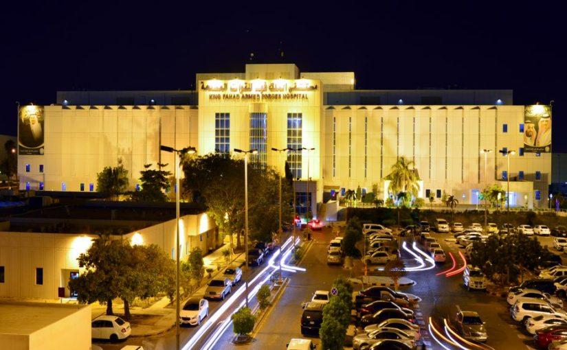 تسجيل دخول مستشفى الملك فهد العسكري