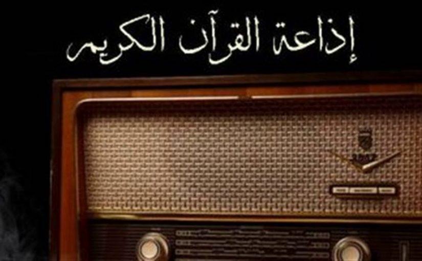 اذاعة القران الكريم مصر