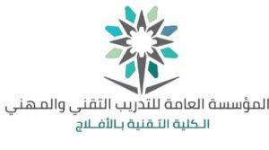 شعار الكلية التقنية