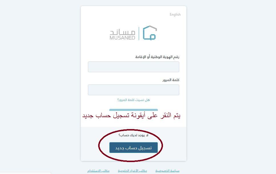 التسجيل في مساند للعمالة المنزلية