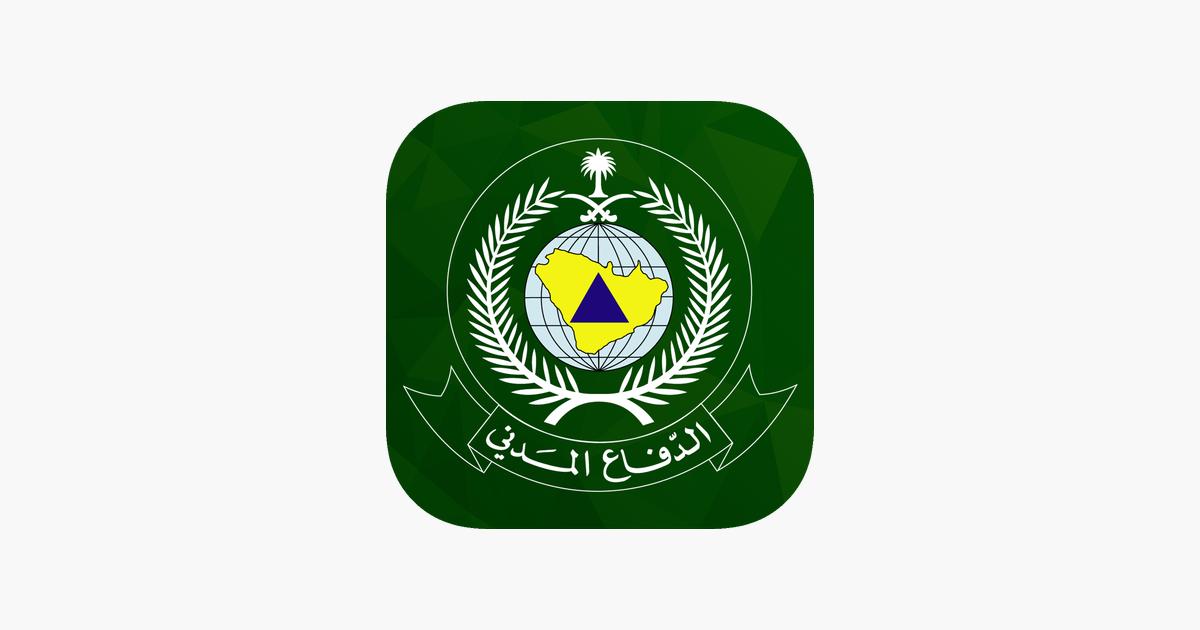 صور شعار الدفاع المدني الجديد جديدة موسوعة