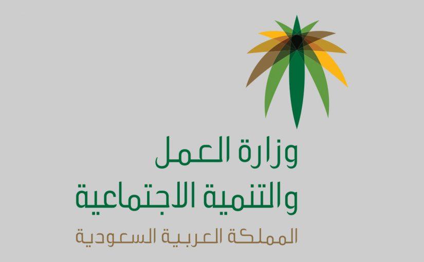 الاستعلام عن الضمان الاجتماعي المساعدة المقطوعة بالسجل المدني عبر وزارة العمل والتنمية الاجتماعية