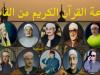 اذاعة القران الكريم القاهرة