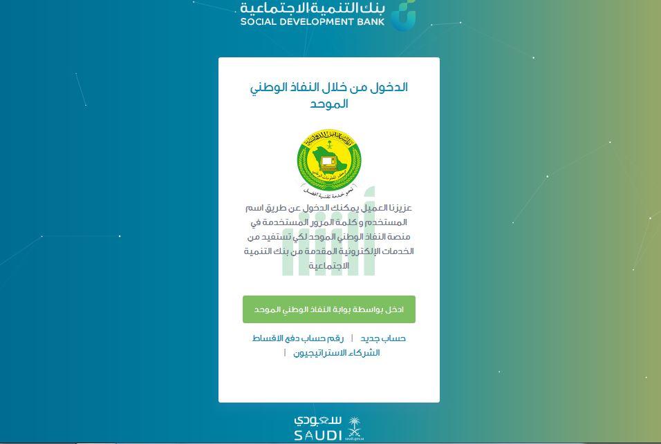 بنك التسليف استعلام برقم الحساب أو رقم السجل المدني ورقم الهوية الوطنية