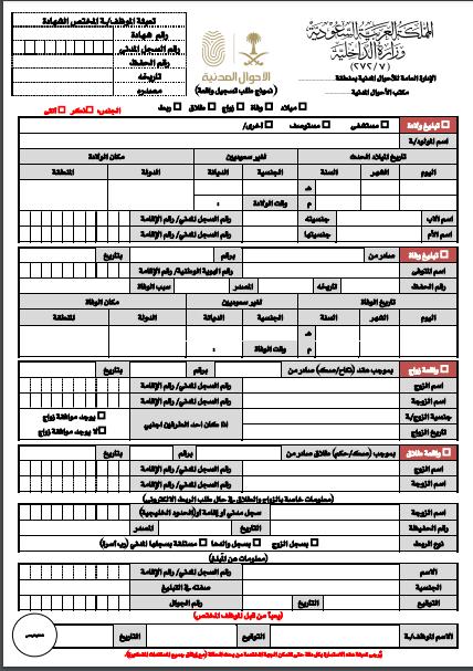نموذج تسجيل واقعة ميلاد للسعوديين والمقيمين موسوعة