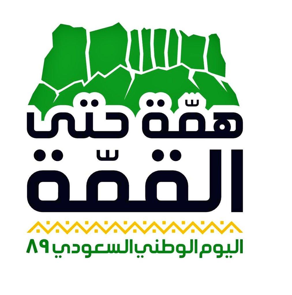 صور شعار اليوم الوطني png جديدة