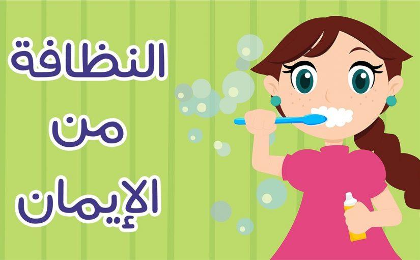 اذاعة مدرسية عن النظافة الشخصية