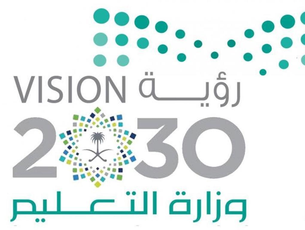 صور شعار وزارة التعليم مع الرؤية شفاف جديدة موسوعة
