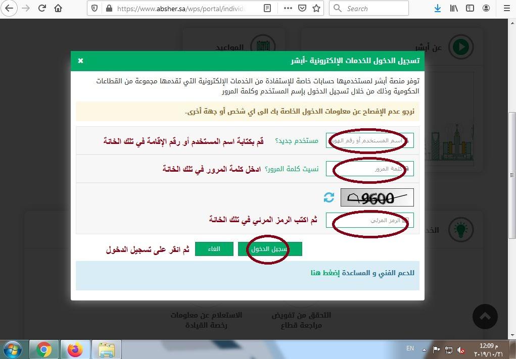 تسجيل الدخول أبشر برقم الهوية ابشر مخالفات المرور وخدمات الجوازات السعودية