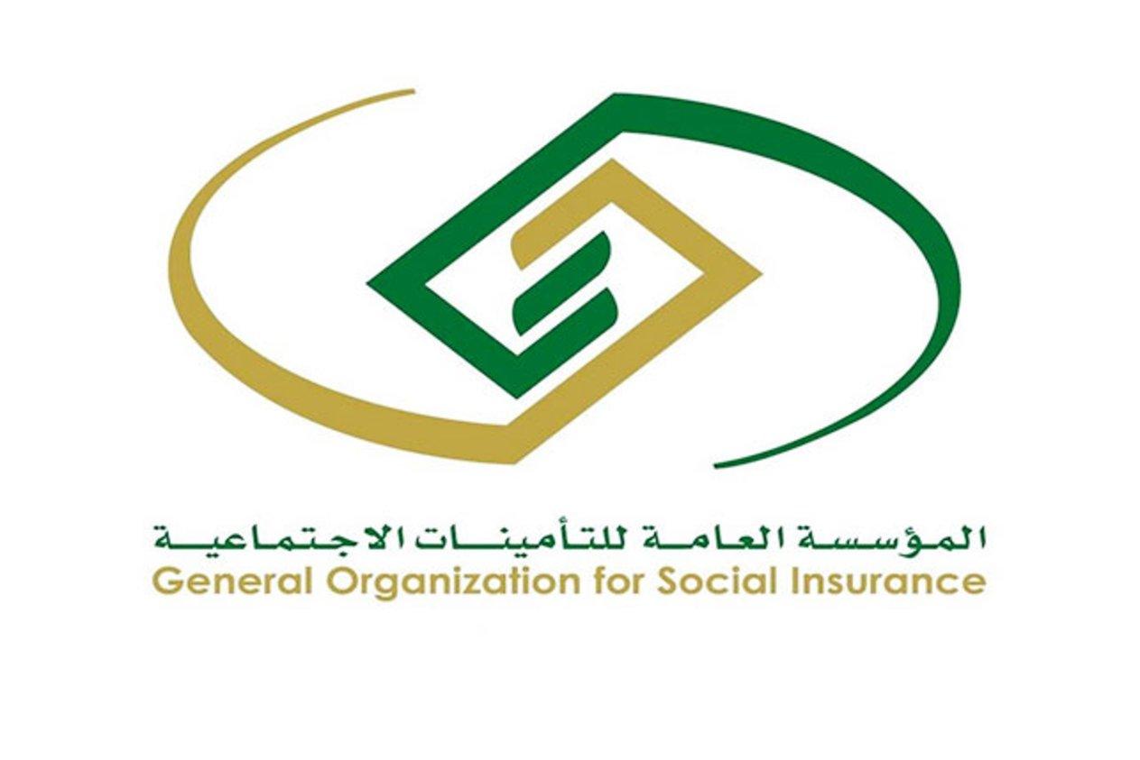 التأمينات الاجتماعية استعلام عن طلب موسوعة