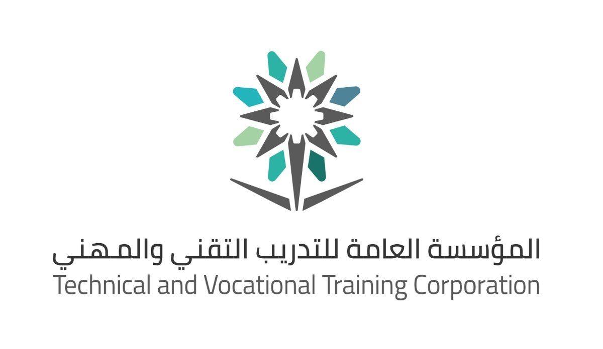 شعار المؤسسة العامة للتدريب التقني والمهني png - موسوعة