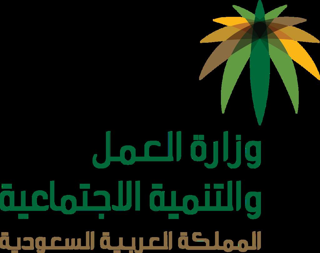 صور شعار وزارة العمل والتنمية الاجتماعية png جديدة