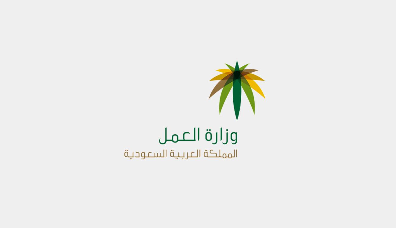 شعار وزارة العمل والتنمية الاجتماعية png
