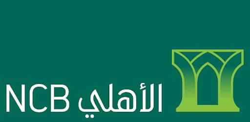 صور شعار بنك الاهلي جديدة