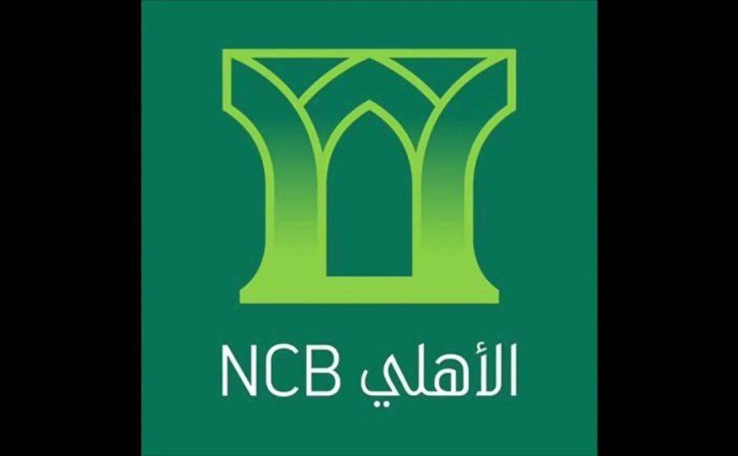 صور شعار بنك الاهلي جديدة موسوعة
