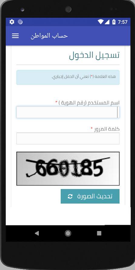 رابط تسجيل الدخول لحساب المواطن بعد التحديث - موسوعة