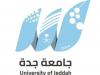 رابط تسجيل جامعة جدة الجديد بالخطوات