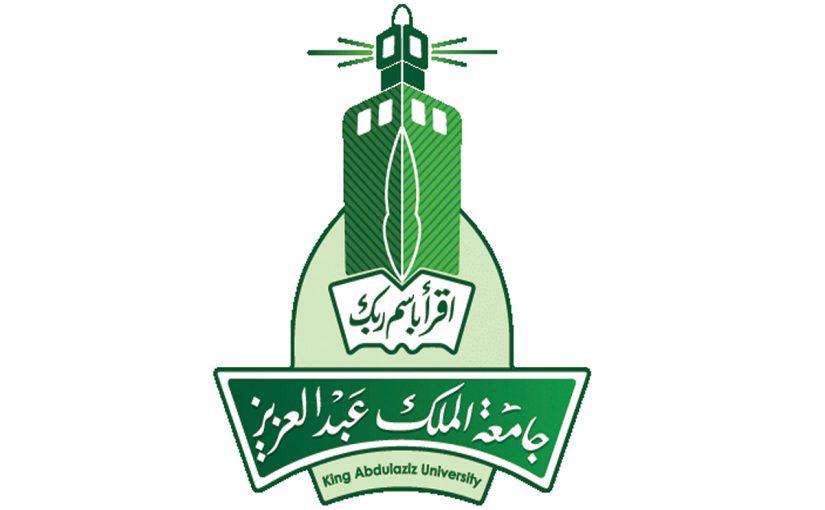 شعار جامعة الملك عبد العزيز 2020