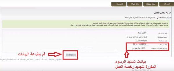 الاستعلام عن رسوم مكتب العمل برقم الإقامة وطريقة السداد عن طريق الصراف