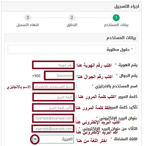 نظام ابشر وخدمات البوابة ابشر الجوازات السعودية تسجيل الدخول ورابط Absher