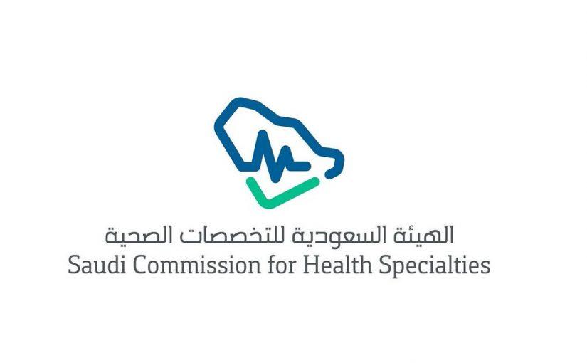 كيف اسجل في الهيئة السعودية للتخصصات الصحية