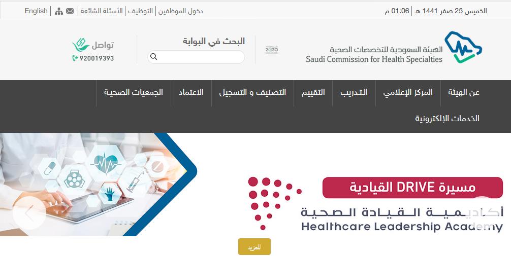 الموقع الرسمي للهيئة السعودية للتخصصات الطبية
