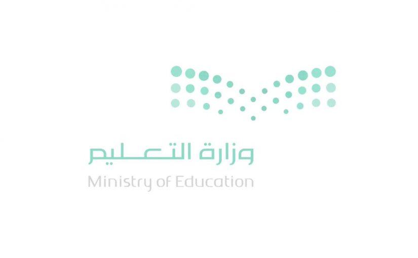 صور شعار التربية والتعليم الجديد جديدة - موسوعة