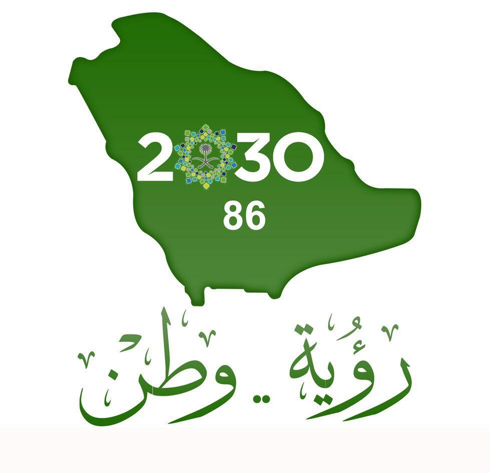 صور شعار عن رؤية وطن Kaiza Today