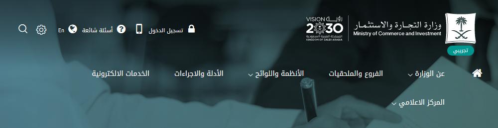 موقع وزارة التجارة والاستثمار السعودية