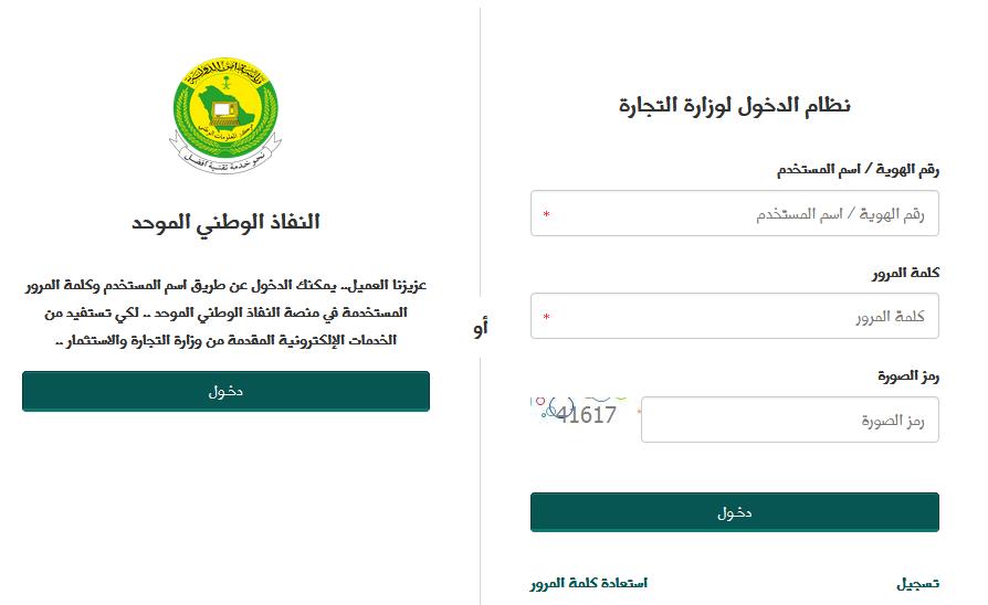 تسجيل دخول وزارة الداخلية