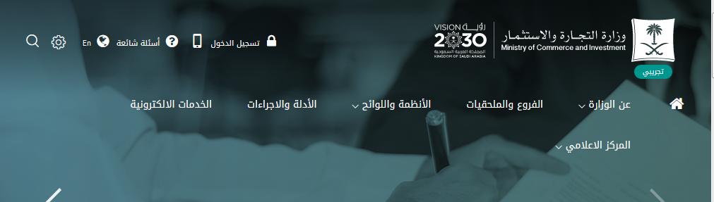 الموقع الرسمي لوزارة التجارة السعودية