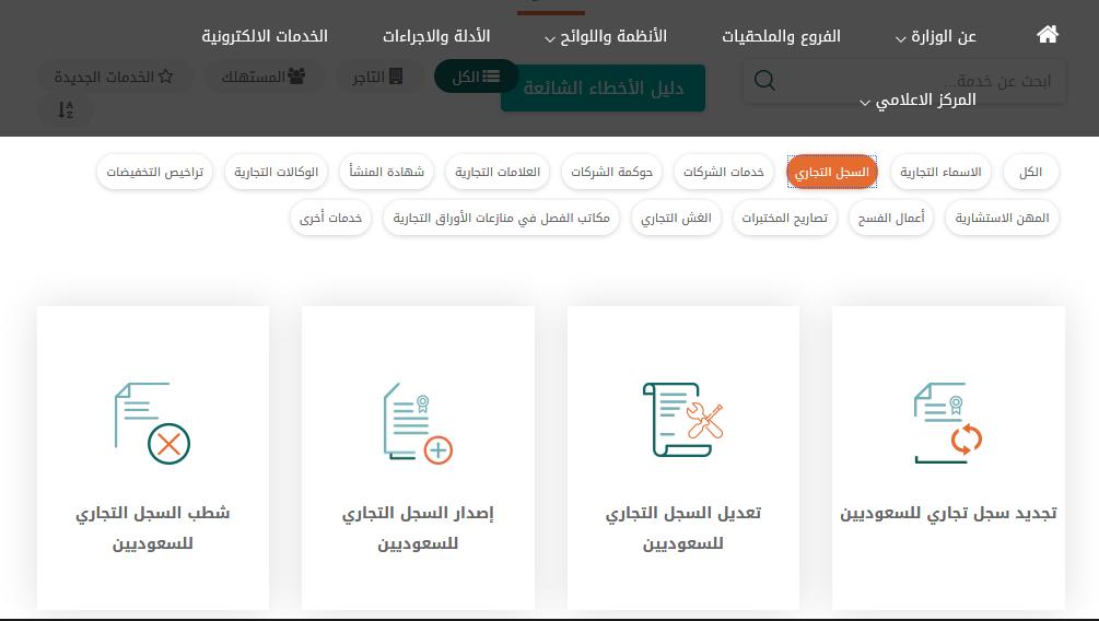 اصدار السجل التجاري للسعوديين