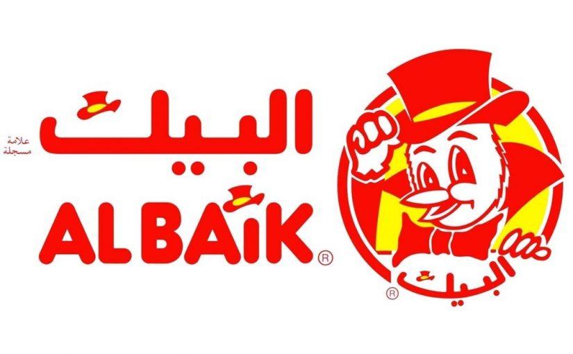 صور شعار البيك جديدة