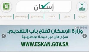تعرف على طريقة التسجيل في موقع سكني والاستعلام عن أسماء المستفيدين 2019