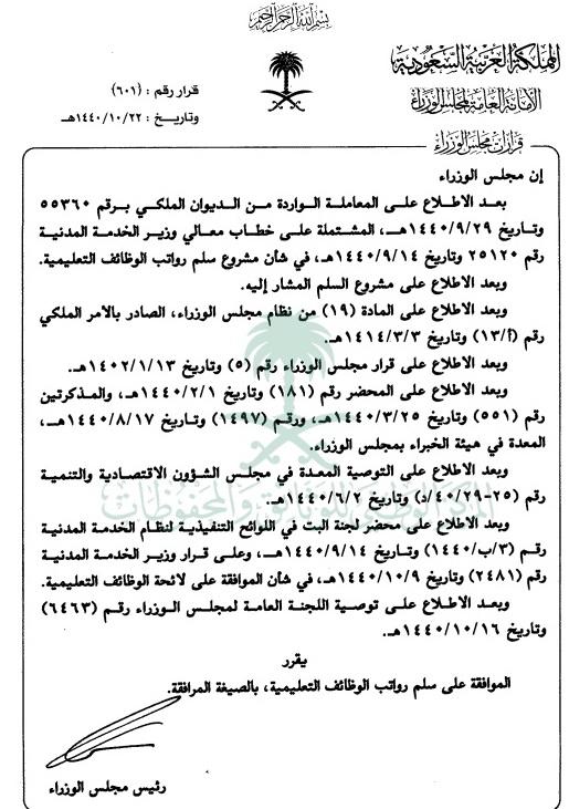 نص موافقة مجلس الوزراء السعودي على سلم الوظائف التعليمية الجديد