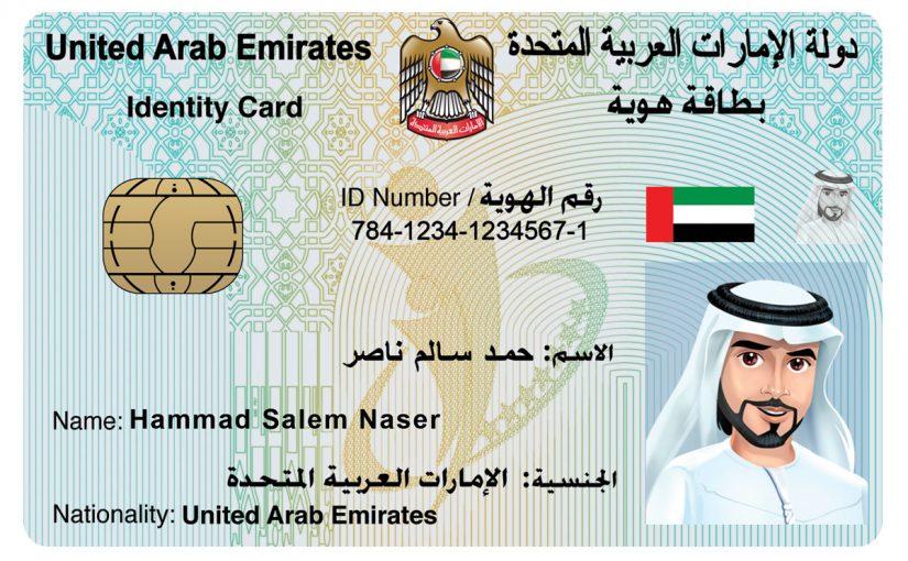 تجديد بطاقة الهوية في الإمارات