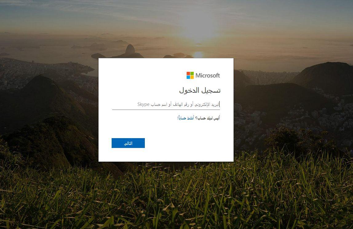 www.hotmail.com تسجيل